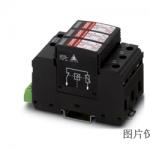 菲尼克斯VAL-MS 750/30/3+0-FM电源电涌保护器 避雷器